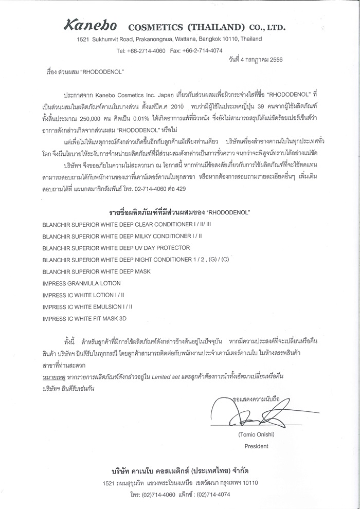 Kanebo Thailand-Rhododenol